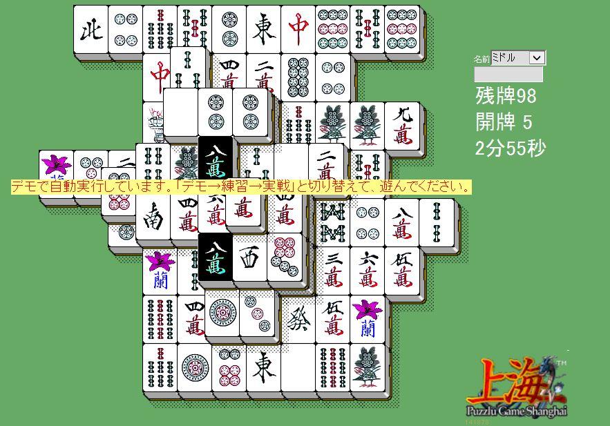 上海 ゲーム 無料