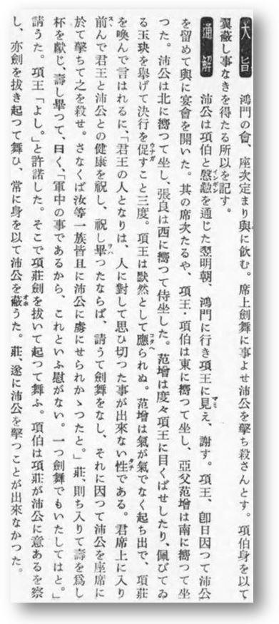 語 訳 説 現代 雑